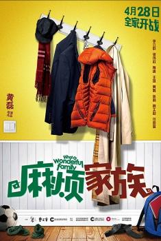 Смотреть трейлер Chinese Remake of What a Wonderful Family! (2017)