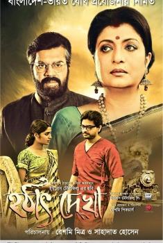 Смотреть трейлер Hotath Dekha (2017)