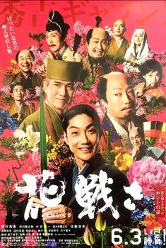 Смотреть трейлер Hana ikusa (2017)