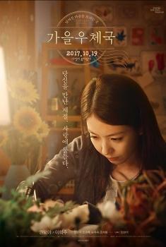 Autumn Sonata (2017)