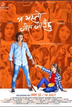 Смотреть трейлер Ma Yesto Geet Gaauchu (2018)