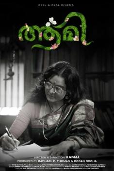 Смотреть трейлер Aami (2017)