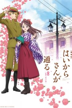 Смотреть трейлер Gekijoban Haikara-san ga Toru Zenpen: Benio, Hana no 17-sai (2017)