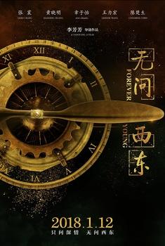 Смотреть трейлер Wu Wen Xi Dong (2018)