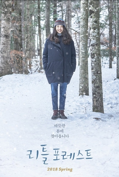 Смотреть трейлер Little Forest (2018)
