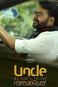 Смотреть трейлер Uncle (2018)