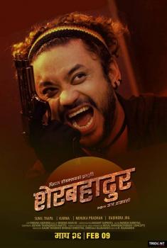 Sherbahadur (2018)