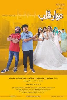 Смотреть трейлер Awar Galb (2018)