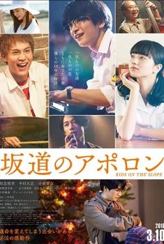 Смотреть трейлер Sakamichi no Apollon (2018)