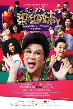 Смотреть трейлер Wonderful! Liang Xi Mei the Movie (2018)