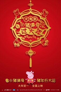 Смотреть трейлер Peppa Celebrates Chinese New Year (2019)