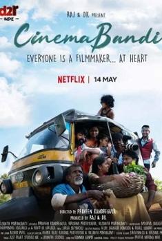 Cinema Bandi (2021)