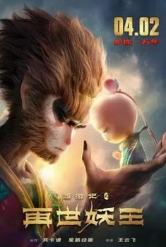 Monkey King Reborn  (2021)