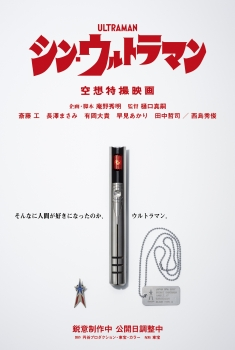 Shin Ultraman (2021)